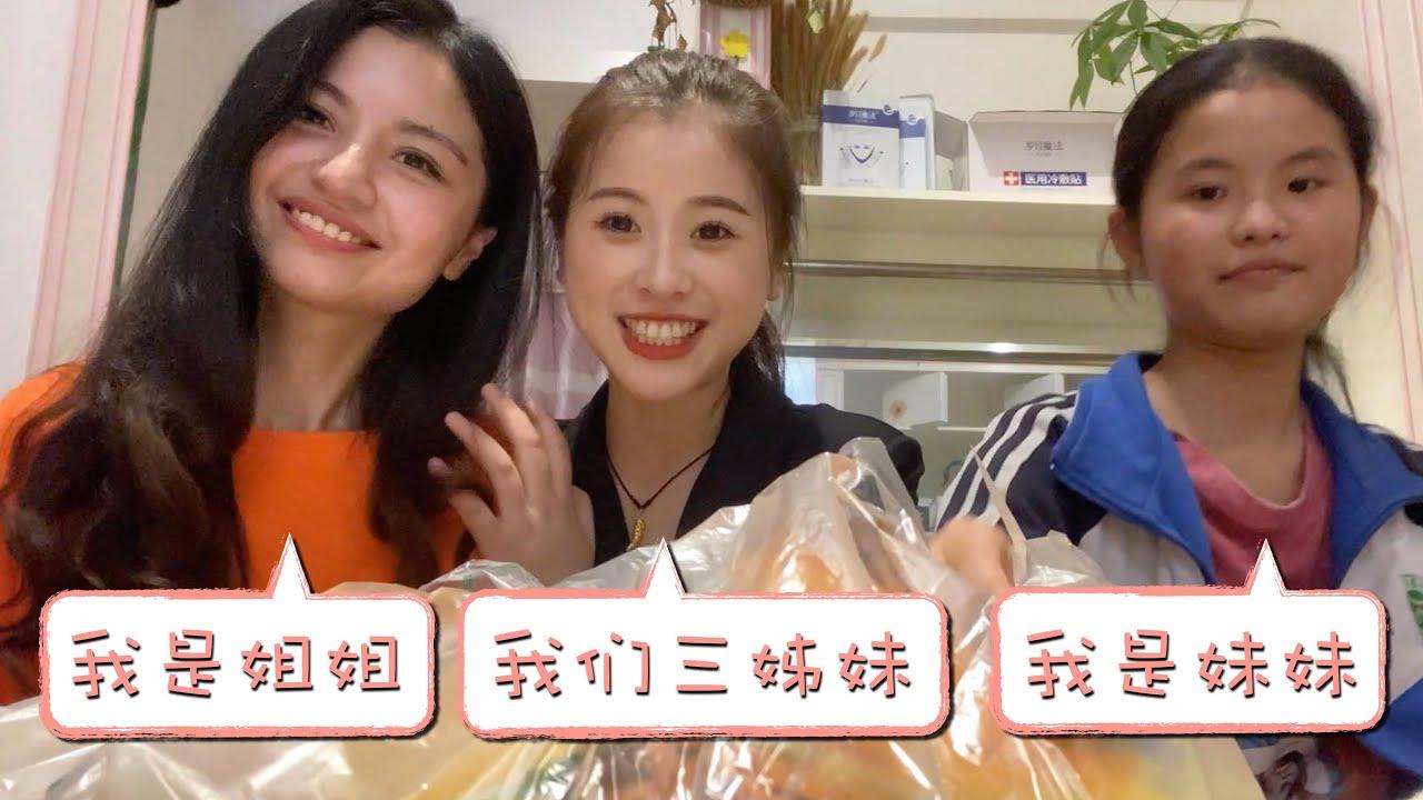 小漆vlog:带还在上学的妹妹吃喝玩乐!正式介绍我们三姊妹😘