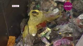 В разных пакетах: жителям Астаны предложили разделять бытовые отходы  (25.06.18)