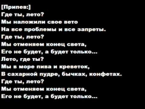 Потап и Настя Каменских - Мы отменяем К.С. (NEW 2011)