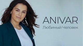 Download ANIVAR - Любимый человек (Премьера клипа, 2019) Mp3 and Videos