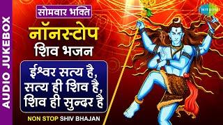 ईश्वर सत्य है, सत्य ही शिव है, शिव ही सुन्दर है   Shiv Bhajans from Films   Nonstop   Audio