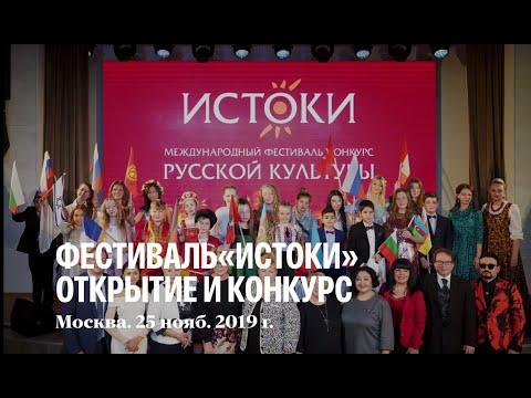 """25 ноября 2019г. Торжественное открытие Фестиваля """"Истоки"""" и Вокальный конкурс."""