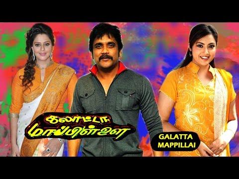 tamil full movie | galatta mappillai tamil movie | Nagarjuna tamil movie