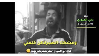 شاعر يكسر القلب بنص بغداد # شعر حزين يكطع الكلب 😲💔اتحداك  اذا متعيد مقطع اووف