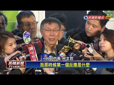 管中閔爭議再起 柯文哲:民黨乾脆認賠殺出讓他當-民視新聞