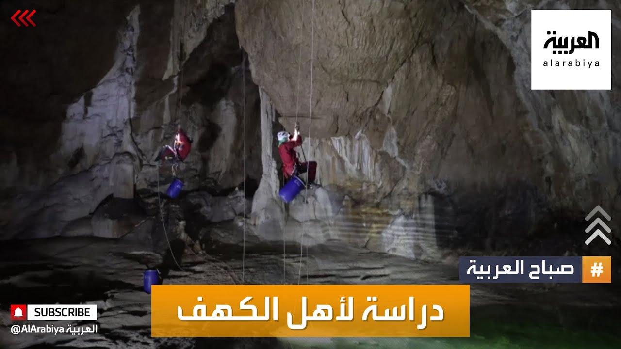 صباح العربية | مستكشفون يعيشون في كهف دون ضوء ولا تواصل  - نشر قبل 2 ساعة