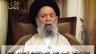 لماذا استعان السيّد فضل الله(رض) بالفلك لتحديد العيد؟