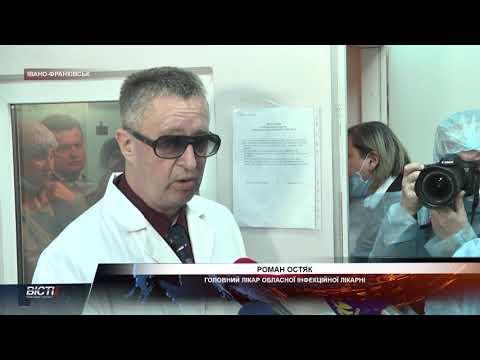 Чи готові інфекціоністи Прикарпаття до лікування коронавірусу
