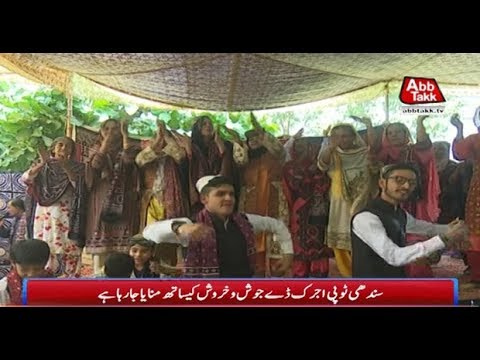Sindhi Topi-Ajrak Day Being Celebrated With Enthusiasm