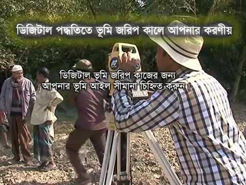 Digital Land Survey