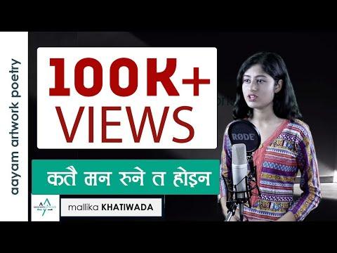Episode 55: कतै मन रुने त होइन    Nepali Poem By Mallika Khatiwada   Aayam Artwork Poetry