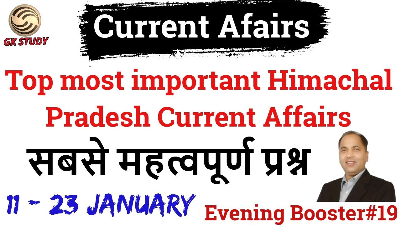 Evening Booster # 19 ! Himachal Pradesh Current Affairs 2019 ! GK STUDY !