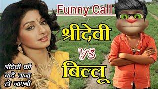 श्रीदेवी v/s बिल्लू  कोमेडी । भाग - 2 । Shridevi or Billu Funny Call | Talking Tom Comedy Video