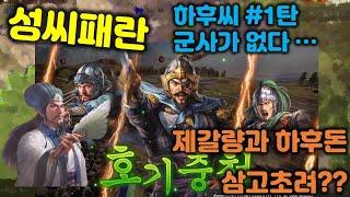 플스4 삼국지14 성씨패란 하후돈 #1