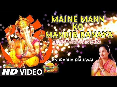 Ganesh Chaturthi 2017 Special I Maine Mann Ko Mandir Banaya I ANURADHA PAUDWAL I Full HD Video