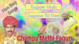 Champa Methi Fagun Hits | Nonstop Holi Song | FULL Audio | Desi Fagan Geet | Marwadi Fagan Song 2016