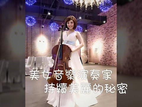 美女音樂演奏家 「塑身衣」持續美麗的秘密 –茱莉量身定做塑身衣[ 副乳小腹]