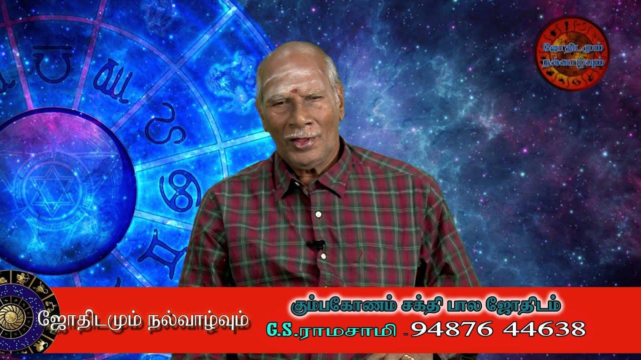bala jothidam astrology