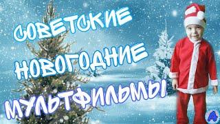 Новогодние мультфильмы  Советские мультики  Мультики про Новый год  Арсений лайф