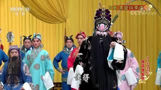 《中国京剧像音像集萃》 20191116 京剧《黑旋风李逵》 1/2| CCTV戏曲