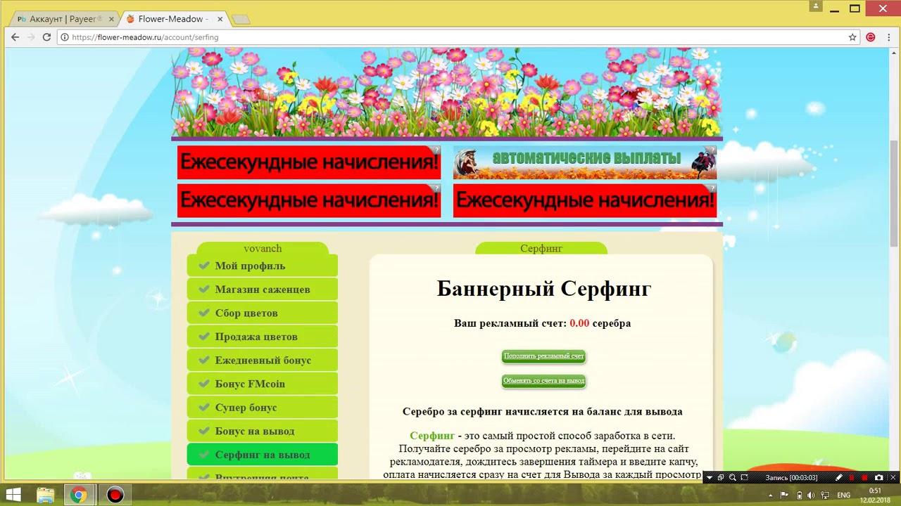 цветочный бизнес игра с выводом реальных денег