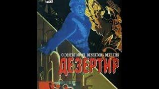 Дезертир (Mежрабпом-фильм, 1933 г.)