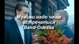 Мужики надо чаще встречаться - BAND ODESSA