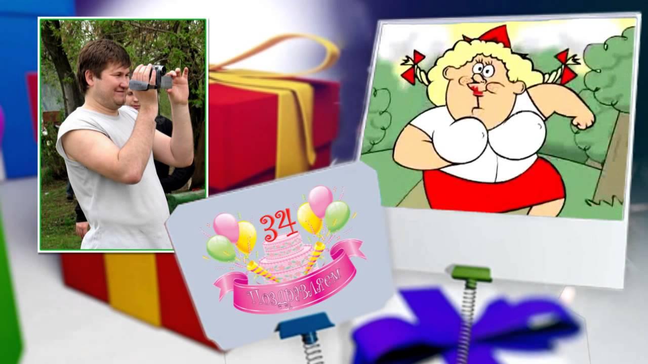 Оригинальное поздравление с днем рождения в слайд шоу