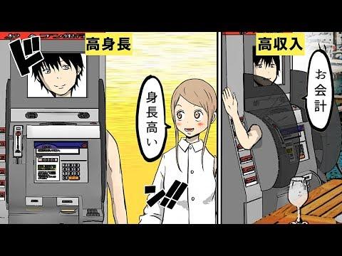 【漫画】全ての理想を持った彼氏5選【マンガ動画】