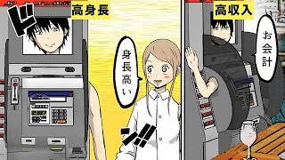 【漫画】全ての理想を持った彼氏5選【マンガ動画】 thumbnail