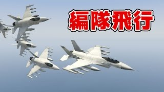 【GTA5】20機の戦闘機で編隊飛行してみた! thumbnail