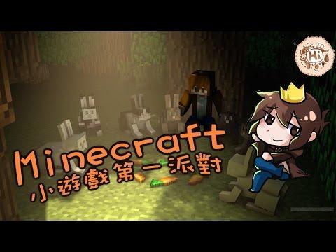 【巧克力】『Minecraft:Party Game 1』 - 小遊戲第一派對