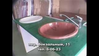 Изделия из литьевого мрамора. ПКМ. pkmpro.ru -Подоконники -Столешницы для ванн и кухонь.Балюстрады.(Изделия из литьевого мрамора -Подоконники. -Столешницы для ванн и кухонь. -Эксклюзивная сантехника...., 2014-10-29T14:44:34.000Z)