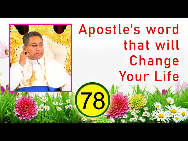 Apostle's word that will Change Your Life #78 | His Holiness Apostle Rohan Lalith Aponso