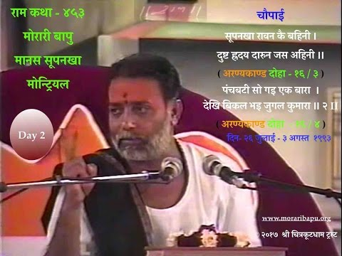 453 Day 2 Manas Sūpanakhā Ram Katha Morari Bapu July 1993 Montreal
