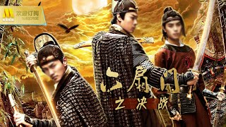 """【1080P Full Movie】《六扇门之绝战》/ The Mission of the Vast War 亡命之徒与六扇门新仇旧恨的最终""""绝战""""( 吴毅将 / 徐亮 / 李耀景)"""