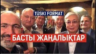 Басты жаңалықтар. 01.10.2019 күнгі шығарылым / Túski format