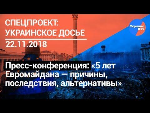 Украинское досье: '5
