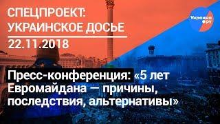 Украинское досье: '5 лет Евромайдана – причины, последствия, альтернативы'