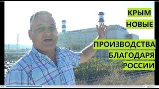 Крым, благодаря России, начал строить производства