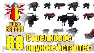 ВМ 88 - Либрариум: Стрелковое оружие Астартес