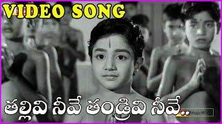 Thallivi Neeve Thandrivi Neeve - Devotional Song -  Mooga Nomu Telugu Movie (HD)