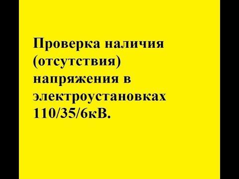 Проверка наличия, отсутствия напряжения в электроустановках 110/35/6кВ