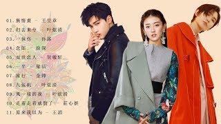 雙世寵妃 2 OST - 最佳原聲帶 2018 - The Eternal Love T…