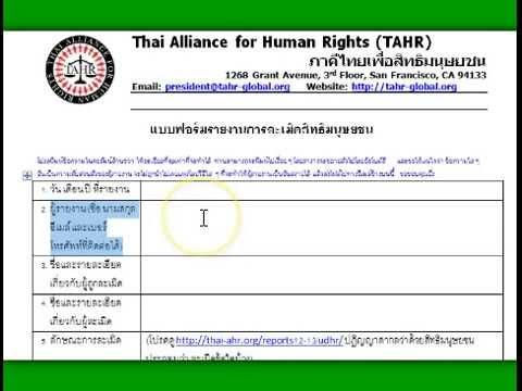 ดร.เพียงดิน รักไทย 2014-08-25 ตอน กงสุลใหญ่�...