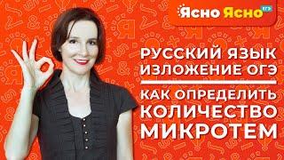 Как научиться писать изложение ОГЭ на 5 | Первое занятие | Онлайн-школа Русского Языка