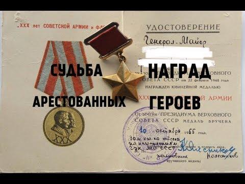 ЧТО ДЕЛАЛИ С НАГРАДАМИ АРЕСТОВАННЫХ ГЕНЕРАЛОВ И ГЕРОЕВ СССР