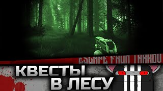 Квесты в лесу | Escape F...