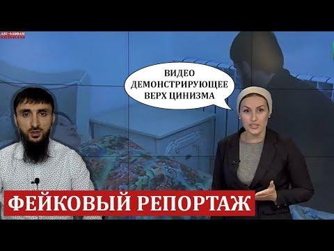ФЕЙКОВЫЙ РЕПОРТАЖ ЧГТРК про АФЕРИСТКУ