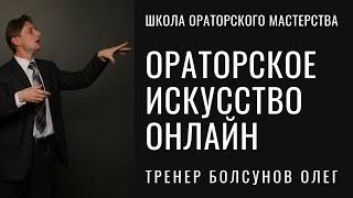 Обучение ораторскому искусству онлайн. Школа ораторского мастерства Болсунова Олега